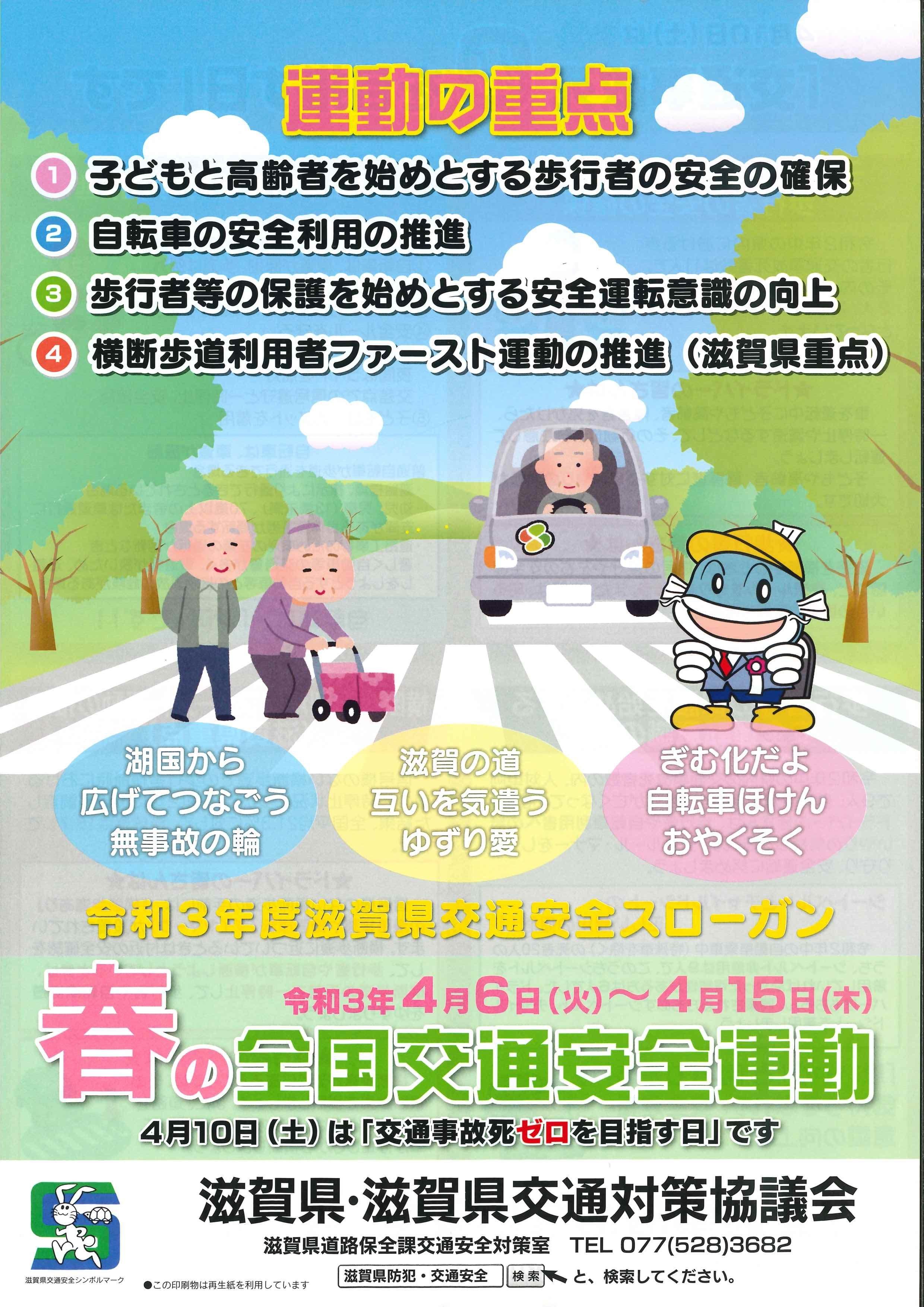 春の 交通 安全 運動 2021